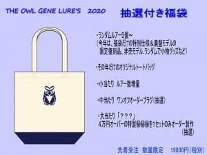 福袋2020